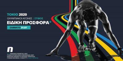 Ολυμπιακοί Αγώνες – Στίβος: Φαβορί για μετάλλιο ο Τεντόγλου!