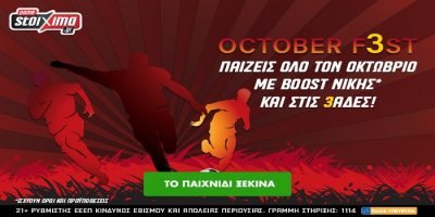 October F3st: Τον Οκτώβριο τα κέρδη σου πολλαπλασιάζονται στο Pamestoixima.gr!